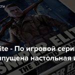 Sniper Elite — По игровой серии будет выпущена настольная игра