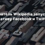 Сооснователь Wikipedia запустил альтернативу Facebook и Twitter