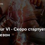 Soulcalibur VI — Скоро стартует второй сезон