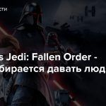 Star Wars Jedi: Fallen Order — EA не собирается давать людям демо