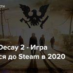 State of Decay 2 — Игра доберется до Steam в 2020