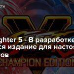 Street Fighter 5 — В разработке находится издание для настоящих чемпионов