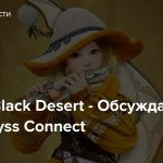Стрим: Black Desert — Обсуждаем Pearl Abyss Connect