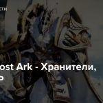 Стрим: Lost Ark — Хранители, куб и PvP