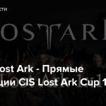 Стрим: Lost Ark — Прямые трансляции CIS Lost Ark Cup 1×1