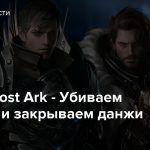 Стрим: Lost Ark — Убиваем гвардов и закрываем данжи