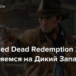 Стрим: Red Dead Redemption 2 — Отправляемся на Дикий Запад