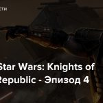 Стрим: Star Wars: Knights of the Old Republic — Эпизод 4