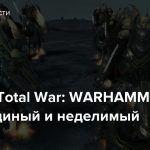 [Стрим] Total War: WARHAMMER II — Хаос единый и неделимый