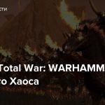 [Стрим] Total War: WARHAMMER II — Немного Хаоса