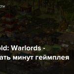 Stronghold: Warlords — Пятнадцать минут геймплея