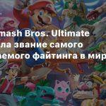 Super Smash Bros. Ultimate завоевала звание самого продаваемого файтинга в мире