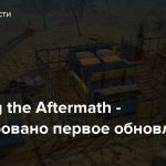 Surviving the Aftermath — Анонсировано первое обновление