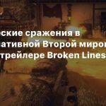 Тактические сражения в альтернативной Второй мировой в первом трейлере Broken Lines