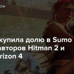 Tencent купила долю в Sumo Digital — авторов Hitman 2 и Forza Horizon 4