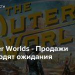 The Outer Worlds — Продажи превосходят ожидания