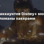 Тысячи аккаунтов Disney+ могли быть взломаны хакерами