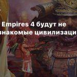 В Age of Empires 4 будут не только знакомые цивилизации