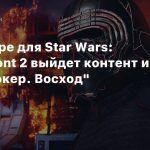 В декабре для Star Wars: Battlefront 2 выйдет контент из «Скайуокер. Восход»