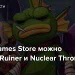 В Epic Games Store можно забрать Ruiner и Nuclear Throne