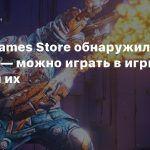 В Epic Games Store обнаружили ошибку — можно играть в игры без покупки