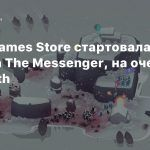 В Epic Games Store стартовала раздача The Messenger, на очереди Bad North