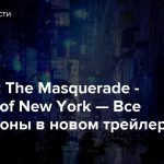 Vampire: The Masquerade — Coteries of New York — Все компаньоны в новом трейлере