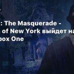 Vampire: The Masquerade — Coteries of New York выйдет на PS4 и Xbox One