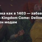 Вечеринка как в 1403 — забавный трейлер Kingdom Come: Deliverance посвящен модам