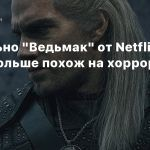 Визуально «Ведьмак» от Netflix будет больше похож на хоррор