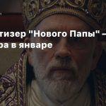 Второй тизер «Нового Папы» — премьера в январе