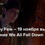We Happy Few – 19 ноября выйдет дополнение We All Fall Down