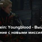 Wolfenstein: Youngblood — Вышло обновление с новыми миссиями