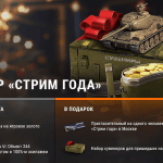 """World of Tanks — Примите участие в закулисье """"Стрима года"""""""