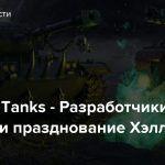 World of Tanks — Разработчики отменили празднование Хэллоуина