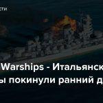 World of Warships — Итальянские крейсеры покинули ранний доступ