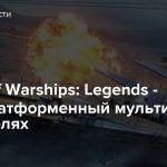 World of Warships: Legends — Кроссплатформенный мультиплеер на консолях