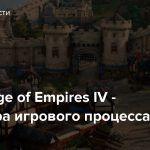 [X019] Age of Empires IV — Премьера игрового процесса