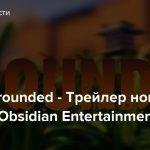 [X019] Grounded — Трейлер новой игры от Obsidian Entertainment