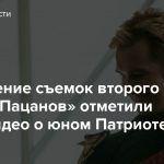 Завершение съемок второго сезона «Пацанов» отметили промовидео о юном Патриоте
