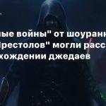 «Звездные войны» от шоураннеров «Игры Престолов» могли рассказать о происхождении джедаев