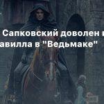 Анджей Сапковский доволен игрой Генри Кавилла в «Ведьмаке»