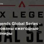 Apex Legends Global Series — Анонсированы ежегодные кибертурниры