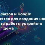 Apple, Amazon и Google объединятся для создания нового стандарта работы устройств «умного» дома