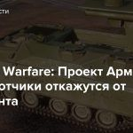 Armored Warfare: Проект Армата — Разработчики откажутся от SD-клиента