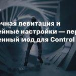 Бесконечная левитация и геймплейные настройки — первый полноценный мод для Control