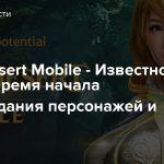Black Desert Mobile — Известно точное время начала предсоздания персонажей и релиза