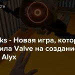 Boneworks — Новая игра, которая вдохновила Valve на создание Half-Life: Alyx