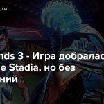 Borderlands 3 — Игра добралась до Google Stadia, но без обновлений