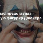 Bullet Head представила детальную фигурку Джокера